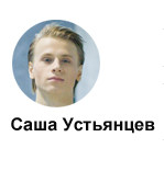 Белый шум: Саша Устьянцев. Изображение № 2.