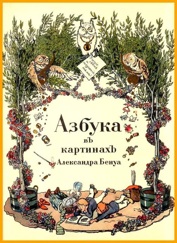 Азбука вЪкартинахЪ. Изображение № 1.
