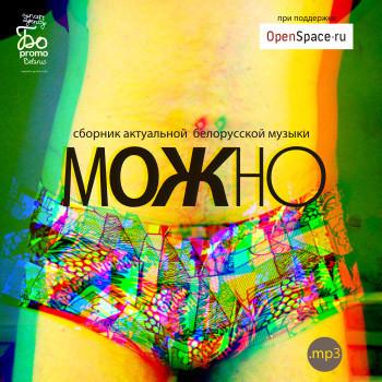 Сборник акуальной белорусской музыки МОЖНО – бесплатно!. Изображение № 1.