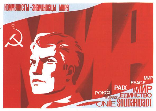 Искусство плаката вРоссии 1961–85гг. (part. 1). Изображение № 37.