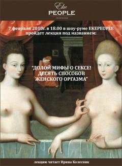 Расписание на неделю: Москва, 1 — 7 февраля. Изображение № 7.
