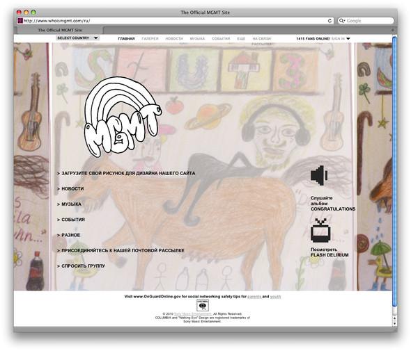 У MGMT появился русскоязычный сайт. Изображение № 1.