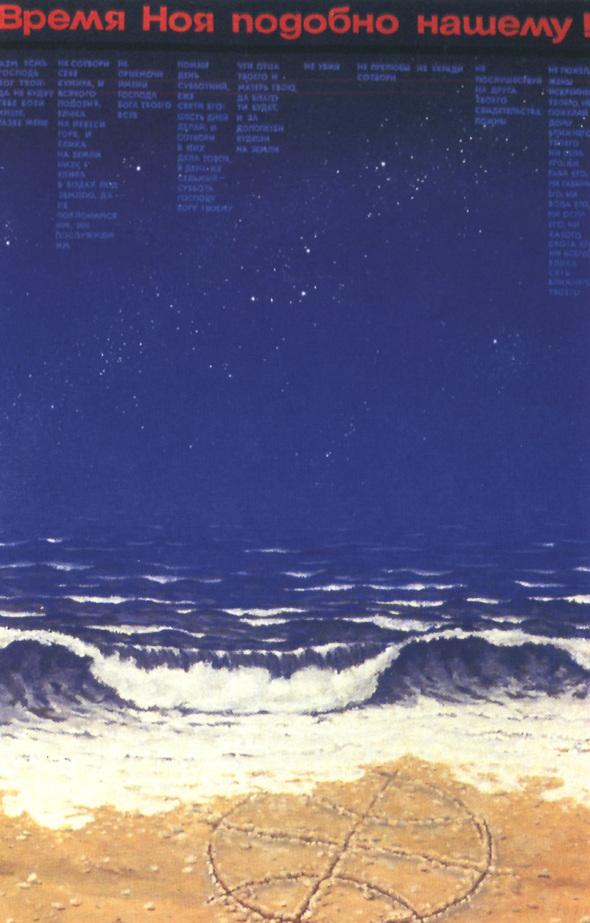 Искусство плаката вРоссии 1884–1991 (1991г, часть 7-ая). Изображение № 7.