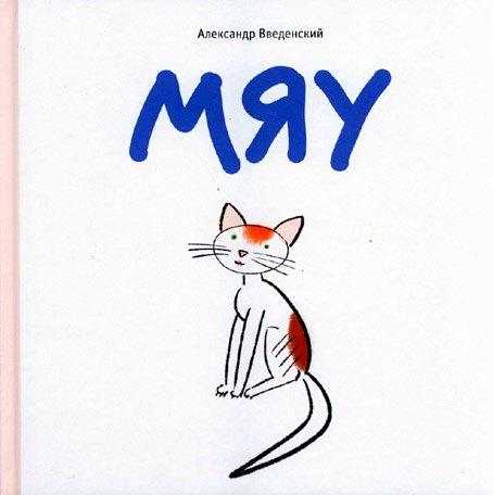 Детские книги взрослым читателям. Изображение №4.
