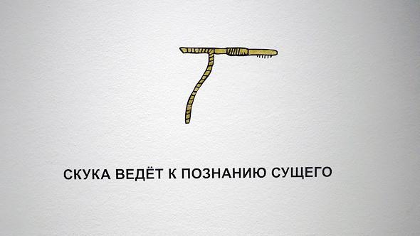 Параллельные миры: Спецпроекты 4-й Московской биеннале. Изображение № 101.