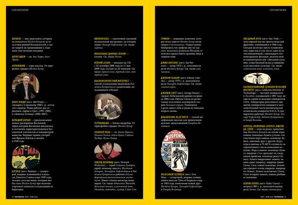 Журнал о кино «Перемотка». Номер 3. Изображение № 10.