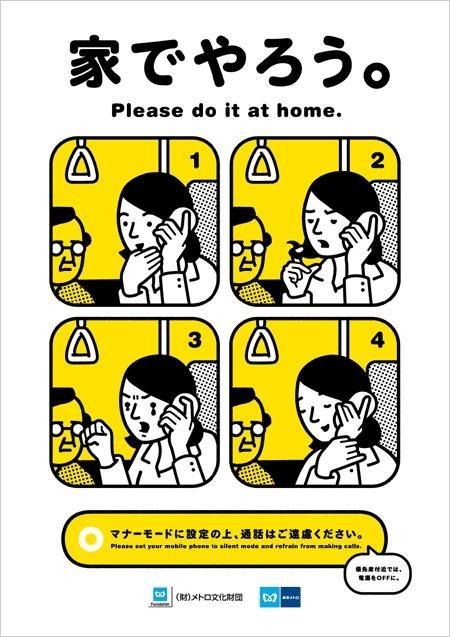 Постеры токийского метро. В тесноте, да не в обиде. Изображение № 3.