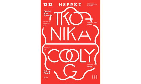 Ikonika — иконоборец. Изображение № 4.