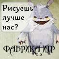 """Шоу-конкурс """"ФАБРИКА ИГР""""!. Изображение № 1."""