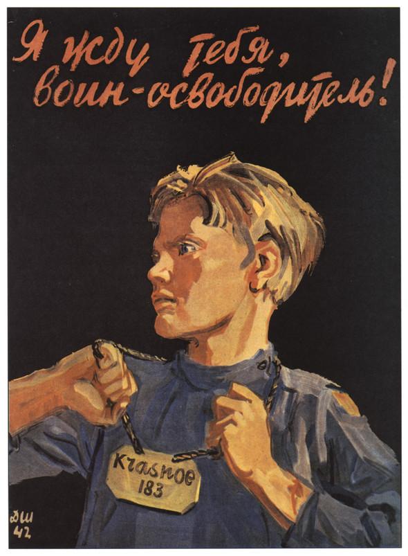 Искусство плаката вРоссии 1945–1953гг. Изображение № 14.