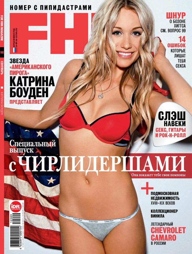 Первый легендарный конкурс красоты от FHM и Mail.Ru Games. Изображение № 2.