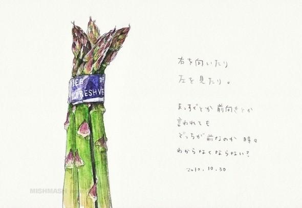 Изображение 56. Второй завтрак японской художницы.. Изображение № 5.