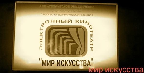 Необычные кинотеатры Москвы. Изображение № 3.