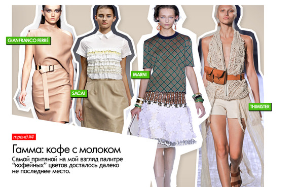 Pre-тенденции сезона весна-лето 2012. Изображение № 5.