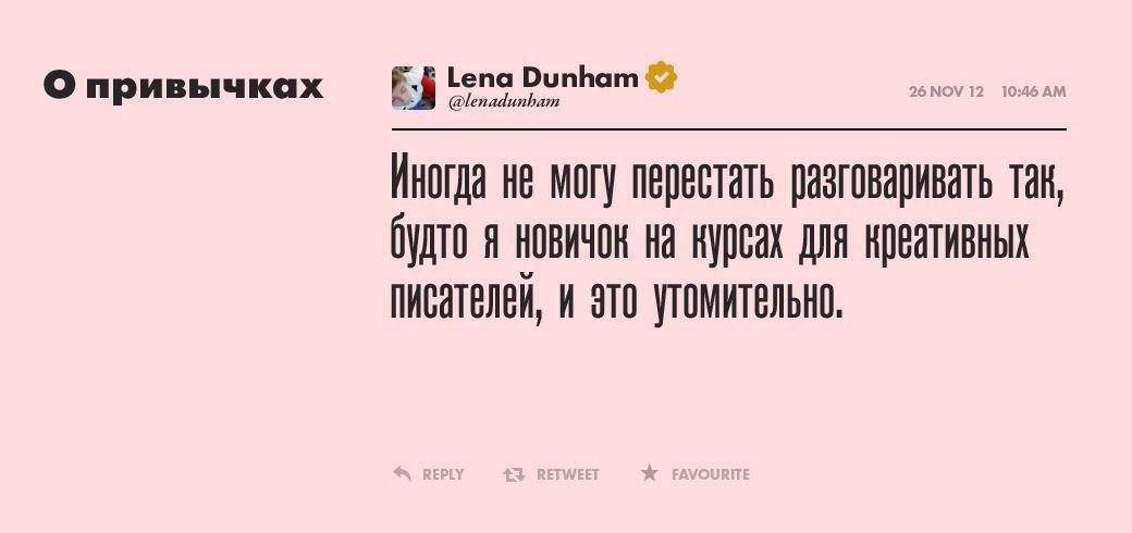 Лена Данэм, человек Возрождения . Изображение № 3.