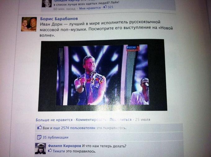 Фотография фейк-страницы Бориса Барабанова. Изображение № 1.