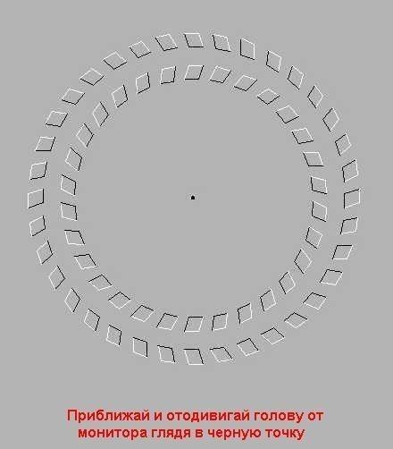 Иллюзия наших глаз. Изображение № 5.