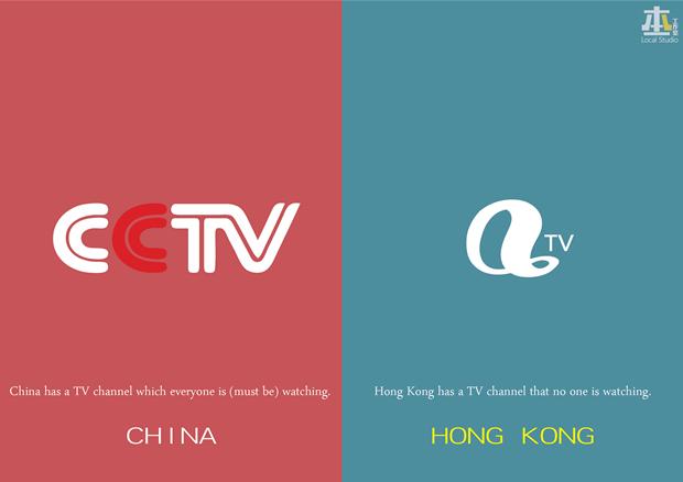 «В Китае есть один канал, который каждый (должен) смотреть — В Гонконге есть канал, который никто не смотрит». Изображение № 13.