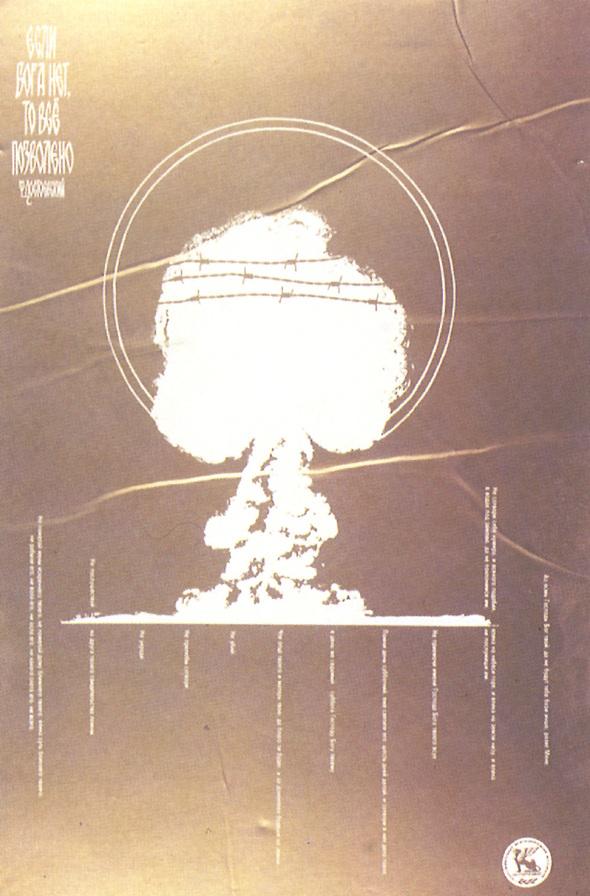 Искусство плаката вРоссии 1884–1991. Изображение № 3.