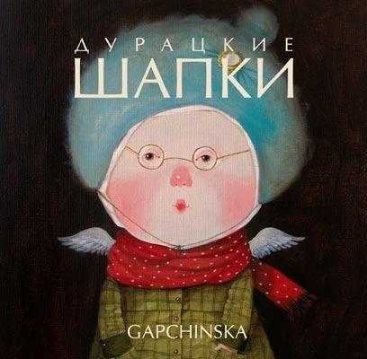 Gapchinska: Поставщик счастья номер один. Изображение № 8.