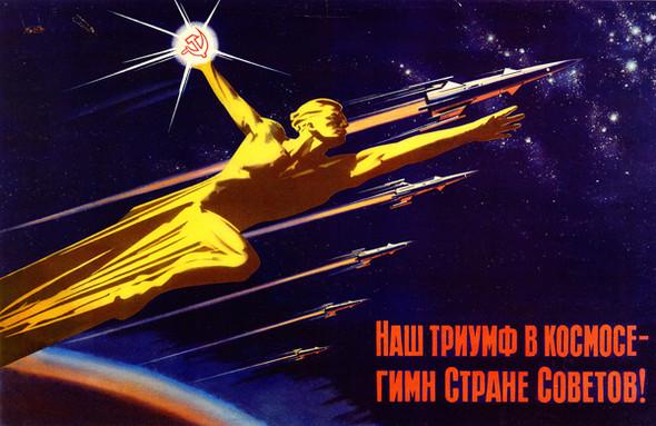 «Поехали!» Подборка ретро-плакатов с Юрием Гагариным. Изображение № 29.