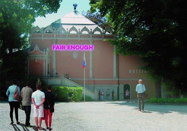 Ярмарка, dacha и розовые колготки: Российский павильон на Венецианской биеннале. Изображение № 2.