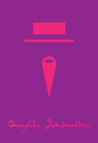 Минимализм по-русски: 20 постеров к отечественным фильмам. Изображение № 10.