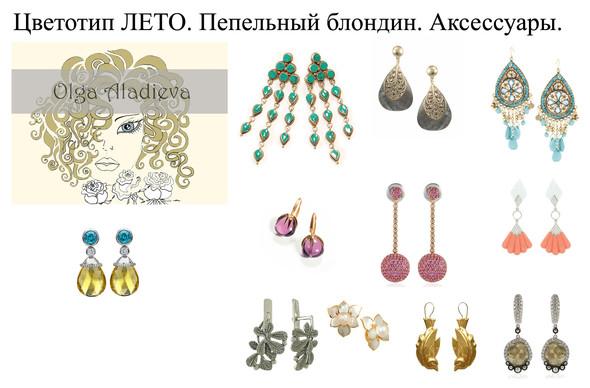 Как подобрать украшения и аксессуары по цветотипу внешности. Изображение № 5.