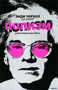 ПОПИЗМ: уорхоловские 60-е. Изображение № 1.