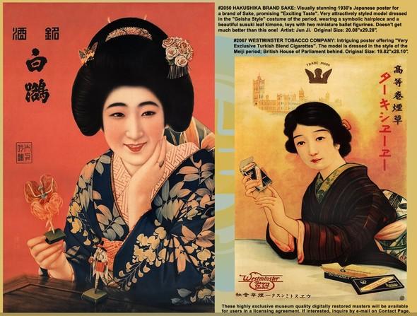 Мода и пин-ап в винтажной китайской рекламе 20-30-х годов. Изображение № 13.