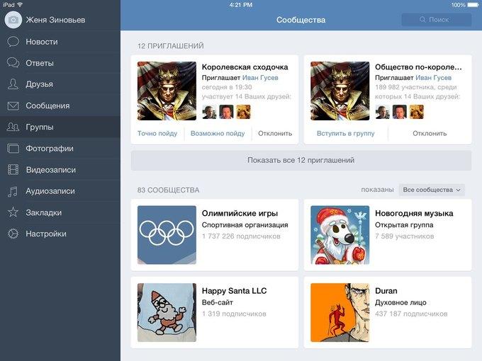 Опубликованы скриншоты нового приложения «ВКонтакте» для iPad . Изображение № 3.