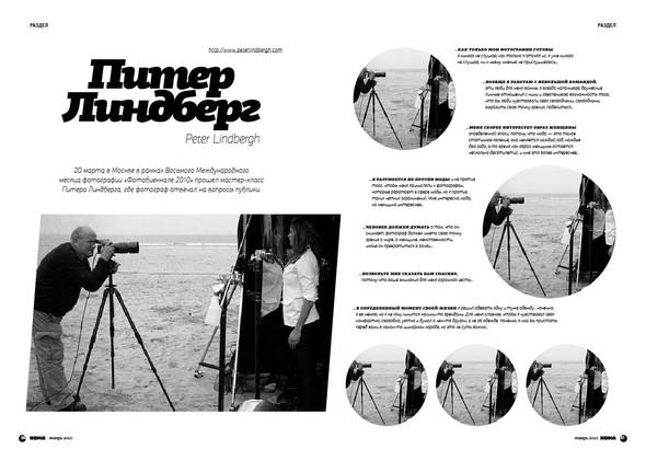 Coma-magazine. Изображение № 7.