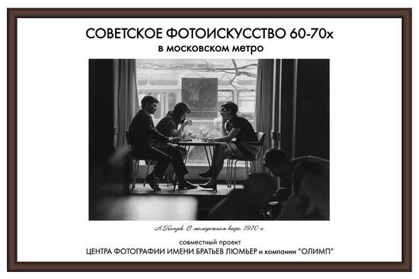 Выставка советской фотографии 60-70х в московском метро. Изображение № 26.
