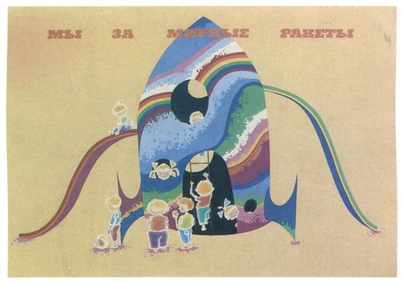 Искусство плаката вРоссии 1884–1991 (1991г, часть 3-я). Изображение № 10.