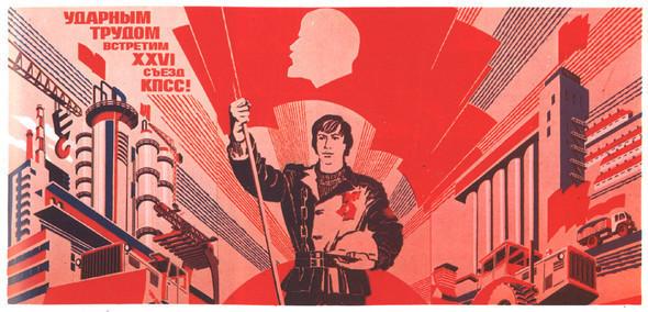 Искусство плаката вРоссии 1961–85гг. (part. 1). Изображение № 31.