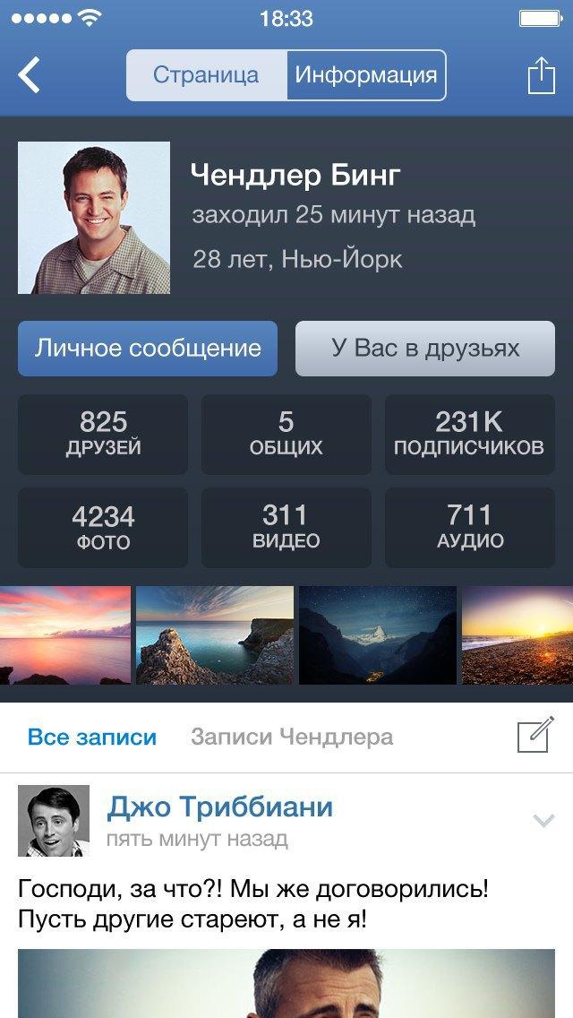«ВКонтакте» представили «плоский» дизайн нового приложения. Изображение № 4.