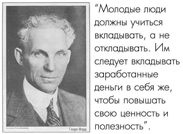 Почему Генри Форд думает, что Путин нас грабит? Интервью. Изображение № 1.