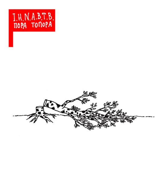 Пора Топора! Новый альбом I. H. N. A. B. T. B. нарусском!. Изображение № 4.