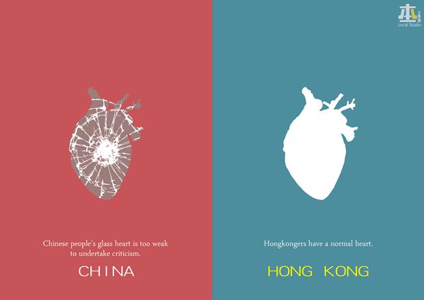 «Стеклянное сердце китайцев слишком слабо, чтобы сопротивляться критике — У гонконгцев нормальное сердце». Изображение № 18.