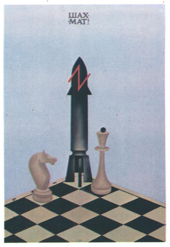 Искусство плаката вРоссии 1884–1991 (1985г, часть 4-ая). Изображение № 1.