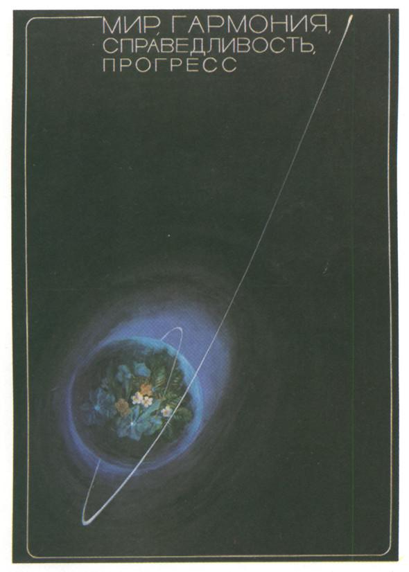 Искусство плаката вРоссии 1884–1991 (1985г, часть 3-я). Изображение № 40.
