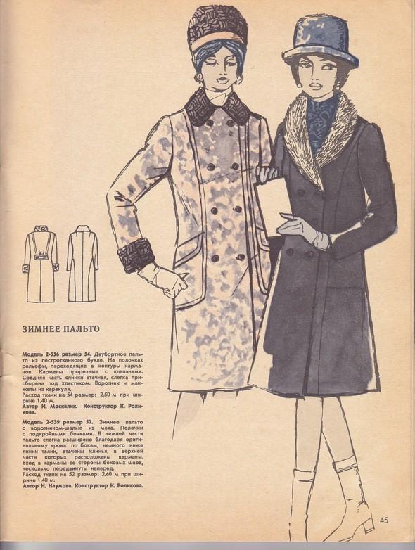 ГУМ отдел мод 1974г. Изображение № 34.