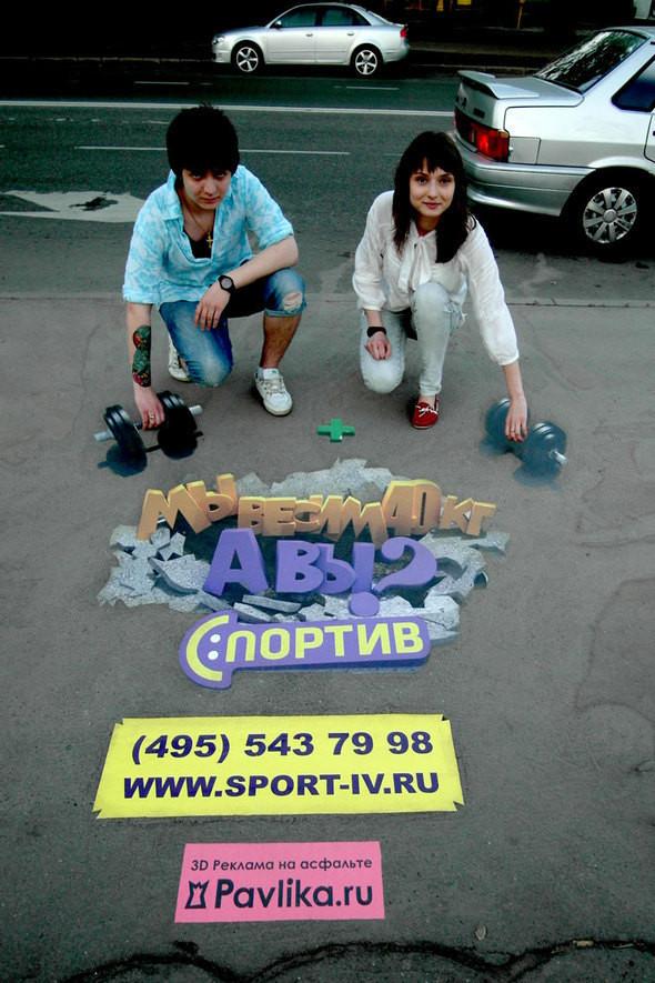 3D реклама на асфальте. Изображение № 4.