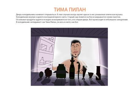 ВХОЛОДИЛЬНИКЕ УЗВЕЗДЫ мульт сериал от667 films. Изображение № 10.