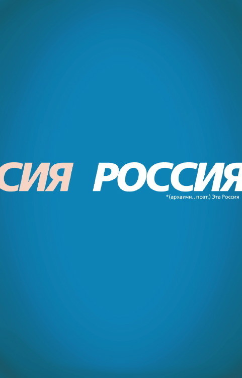 POST ITAWARDS 2009 — РОССИЯ. Изображение № 30.