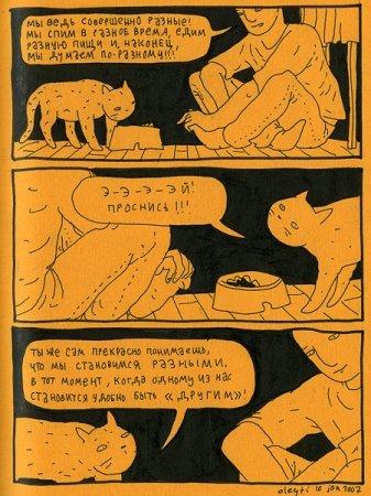 Человек икот. диалоги оповседневном. Изображение № 4.