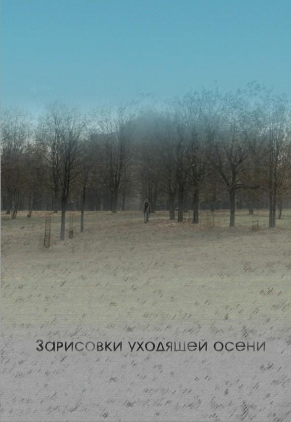Короткометражный фильм - Зарисовки уходящей осени. Изображение № 12.