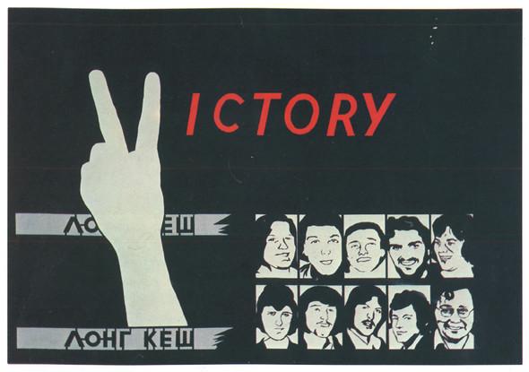 Искусство плаката вРоссии 1884–1991 (1985г, часть 4-ая). Изображение № 25.