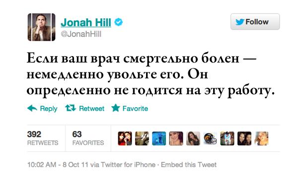 Джона Хилл, звезда «SuperПерцев» и «Дружинников». Изображение №6.