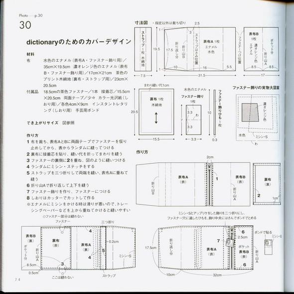 Книга для книг. Изображение № 75.